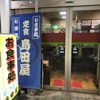島田屋(駅前本町)_定食_10314387