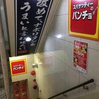 スパゲッティーのパンチョ 渋谷南店(渋谷)_パスタ_10318912