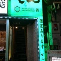黒毛和牛専門店 ぜん 池袋西口店(西池袋)_焼肉_10355004