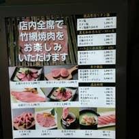 黒毛和牛専門店 ぜん 池袋西口店(西池袋)_焼肉_10355005