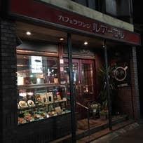 ルアーブル(西神奈川)_喫茶店_10357815