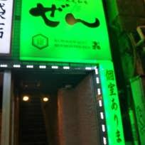 黒毛和牛専門店 ぜん 池袋西口店(西池袋)_焼肉_10379219
