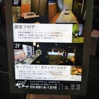 黒毛和牛専門店 ぜん 池袋西口店(西池袋)_焼肉_10379220
