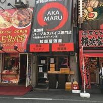 一条流がんこラーメン系 拉麺居酒屋 AKAMARU(東池袋)_ラーメン_10381828