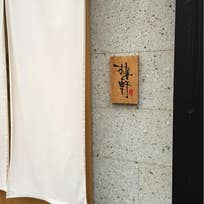 酒と鮓 梅軒(目黒本町)_日本料理_10399949