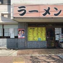 藤山屋(上永谷)_ラーメン_10428127