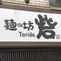 麺の坊 砦(神泉町)_ラーメン_10434293