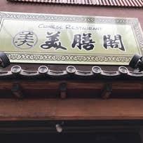 美膳閣(田園調布)_中華料理_10458652