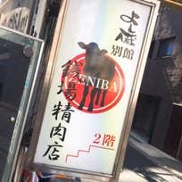 銭場精肉店(東大井)_焼肉_10470108