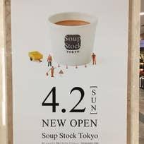 スープストックトーキョー 渋谷マークシティ店(道玄坂)_スープ_10475661