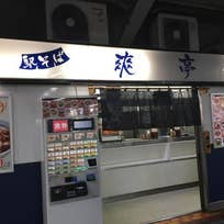 爽亭 上野駅11.12番ホーム店(上野)_うどん_10486768