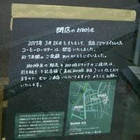 ミマツスペシャルティコーヒーロースター (香椎駅前)_コーヒー専門店_10496383