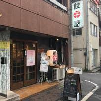 餃子バル 餃子の花里(神田神保町)_餃子_10574953