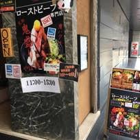鬼ビーフ 青山一丁目店(赤坂)_牛料理_10596495