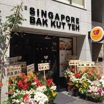 新加坡肉骨茶(赤坂)_シンガポール料理_10596988