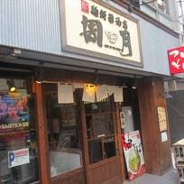 麺鮮醤油房 周月(日本橋)_つけ麺_10599484