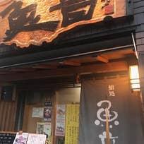 鮨処 魚音(三崎)_寿司_10601967