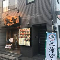 鮨処 魚音(三崎)_寿司_10601980