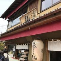 嵯峨とうふ 稲 本店(嵯峨天龍寺造路町)_豆腐料理・湯葉料理_10603588