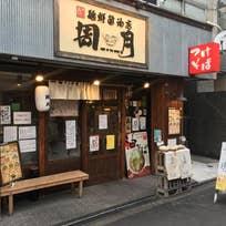 麺鮮醤油房 周月(日本橋)_つけ麺_10605672