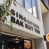 新加坡肉骨茶(赤坂)_シンガポール料理_10610326