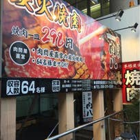 全品298円 焼肉 食肉卸 卸や 肉八(長住町)_焼肉_10612026