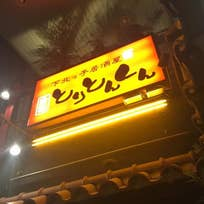 下北沢っ子居酒屋 とりとんくん(北沢)_居酒屋_10626743