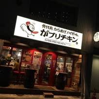 がブリチキン。 金沢武蔵店(袋町)_居酒屋_10634536