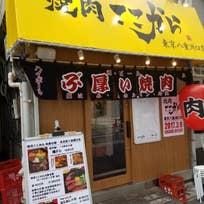 錦糸町生まれ 焼肉ここから 東京八重洲口店(八重洲)_焼肉_10653541