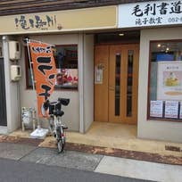 滝子珈琲(滝子通)_喫茶店_10677106