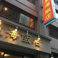 東海飯店 大門本店(芝大門)_中華料理_10689716