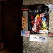 鬼ビーフ 青山一丁目店(赤坂)_牛料理_10693781