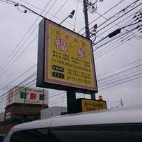 台湾料理 福星(江守中町)_台湾料理_10693958