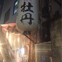 立呑み居酒屋 牡丹 3号店(難波千日前)_居酒屋_10724715