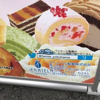 ケーキマニア 久里浜工場直売店 TRAILER HOUSE(久里浜)_ケーキ屋_10737598