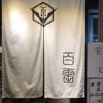 百雷(白金)_居酒屋_10741740