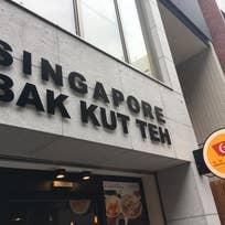 新加坡肉骨茶(赤坂)_シンガポール料理_10755811