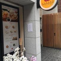 新加坡肉骨茶(赤坂)_シンガポール料理_10755812