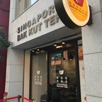 新加坡肉骨茶(赤坂)_シンガポール料理_10759589