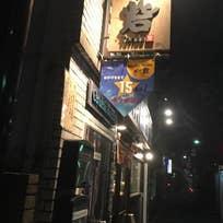 麺の坊 砦(神泉町)_ラーメン_10856271