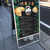 オーガニックベーカリーミミ(奥沢)_洋菓子_10928305