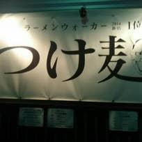 つけ麺 たつ介 九産大前店(香住ケ丘)_つけ麺_10929013
