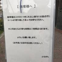 ふなまち(材木町)_明石焼き_10992357