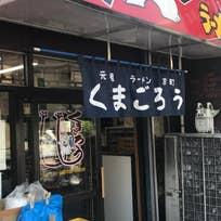 札幌ラーメン 元祖くまごろう 京町店(京町)_ラーメン_11014892
