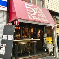 ビストロ酒場 5感 鶯谷店(根岸)_居酒屋_11073289