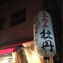 立呑み居酒屋 牡丹 3号店(難波千日前)_居酒屋_11097569