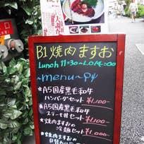 焼肉 ますお 新宿本店(歌舞伎町)_焼肉_11100877