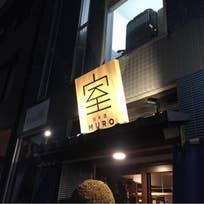 日本酒 室(浜松町)_居酒屋_11138542