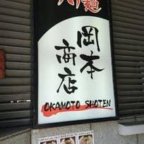 岡本商店(谷町)_ラーメン_11222810