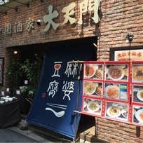 大天門 浜松町(浜松町)_中華料理_11283565